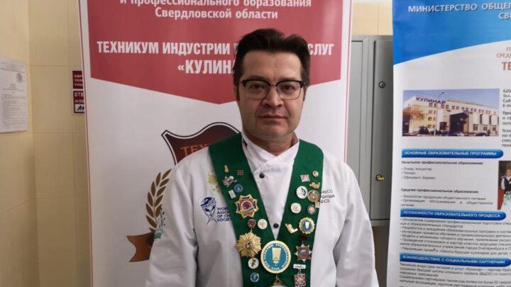 Свердловчанин получил престижную награду за вклад в развитие мировой кулинарии