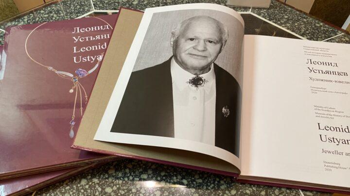 В Музее истории камнерезного и ювелирного искусства презентовали книгу о выдающемся уральском ювелире Леониде Устьянцеве