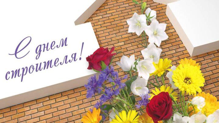От всей души поздравляем вас с профессиональным праздником –Днем строителя!