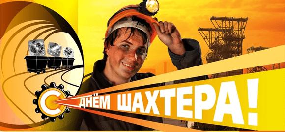 От всей души поздравляем вас с профессиональным праздником – Днём шахтера!