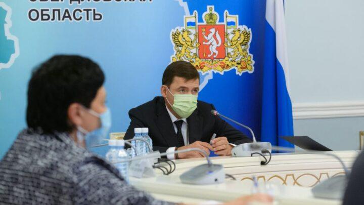 Евгений Куйвашев дал поручения по усилению противоэпидемической работы в учреждениях социальной сферы