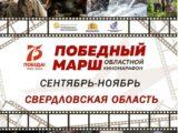 В рамках киномарафона «Победный марш» свердловчане увидят лучшие советские и российские фильмы о Великой Отечественной войне