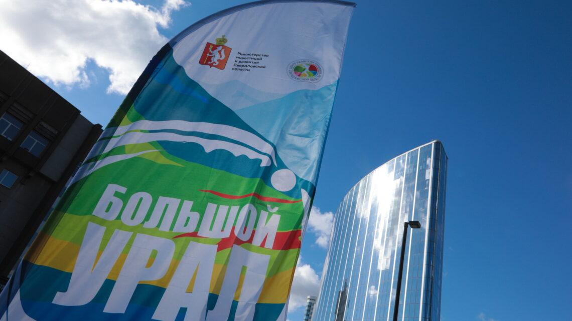 Поиск новых возможностей – главная тема VIII Международного туристского форума «Большой Урал» в Екатеринбурге