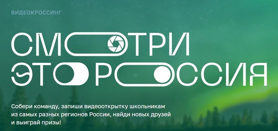 Школьники Свердловской области примут участие в федеральном проекте «Смотри, это Россия»