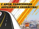 Поздравляю васспрофессиональным праздником–Днем работников дорожного хозяйства!