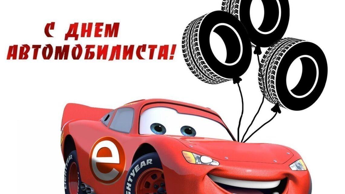Уважаемые автомобилисты, работники автомобильногоигородского пассажирского транспорта, ветераны отрасли!