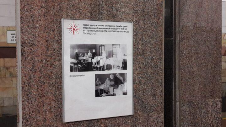 Уникальные фотографии Службы крови военных лет представили в екатеринбургском метро