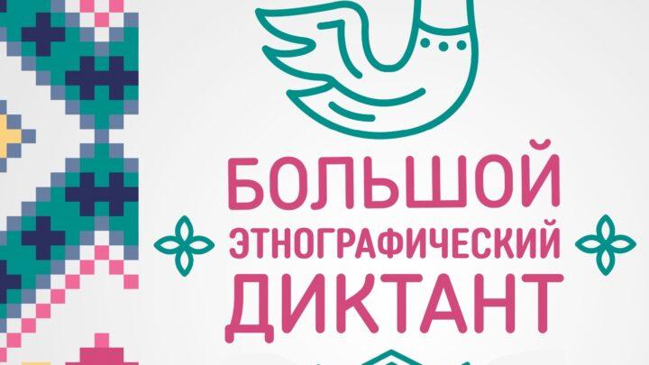 Свердловские эксперты приняли участие в подготовке вопросов для «Большого этнографического диктанта»