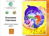 Рисунки детей из Свердловской области стали лауреатами и победителями всероссийского проекта «Экология глазами детей»