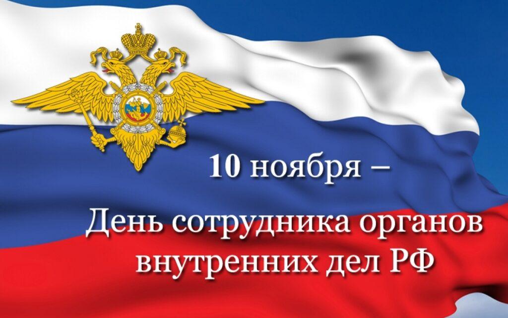 С Днём сотрудника органов внутренних дел Российской Федерации!