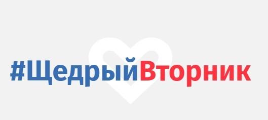 Свердловская область присоединится к международной акции #ЩедрыйВторник