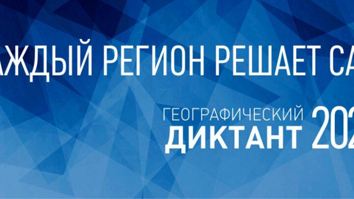 «Географический диктант» пройдет в Свердловской области в конце ноября