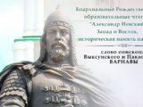 В Свердловской области стартовали международные Рождественские образовательные чтения
