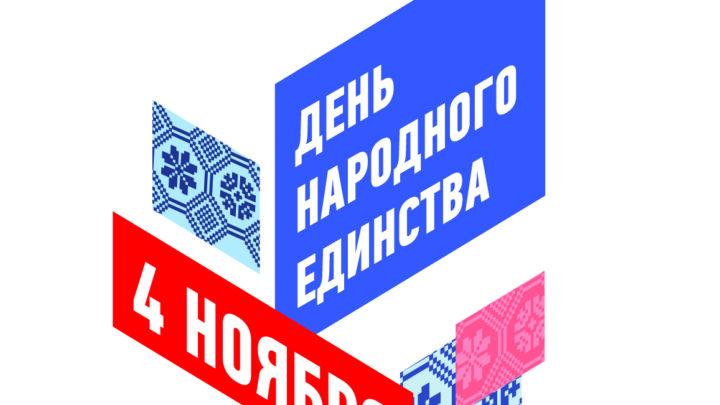 Уважаемые земляки! Поздравляю вас с Днем народного единства!
