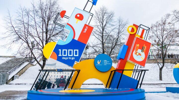 За тысячу дней до Всемирных студенческих игр в Екатеринбурге запущены часы обратного отсчета
