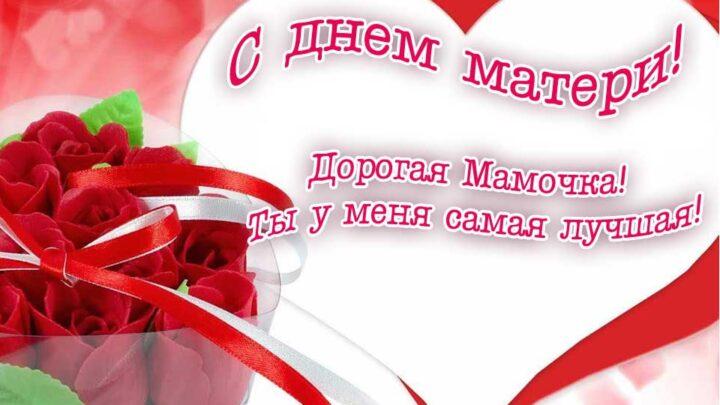 29 ноября – День матери