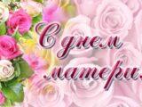 Поздравляю вас с Днём матери!