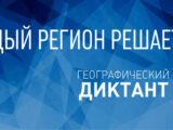 12,5 тысяч свердловчан приняли участие в международной акции «Географический диктант»
