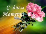 Сердечно поздравляем вас с замечательным праздником – Днём матери!