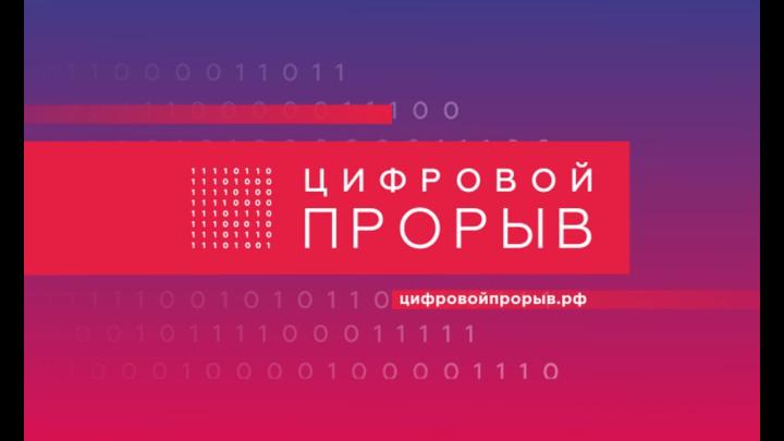 Свердловские ИТ-специалисты победили во всероссийском конкурсе «Цифровой прорыв»
