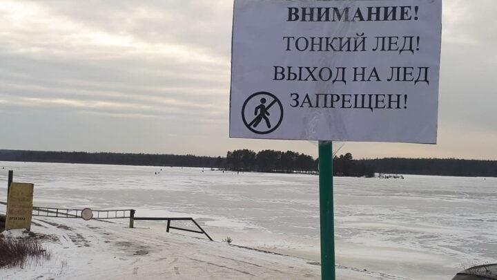Рыболовы, будьте осторожны!