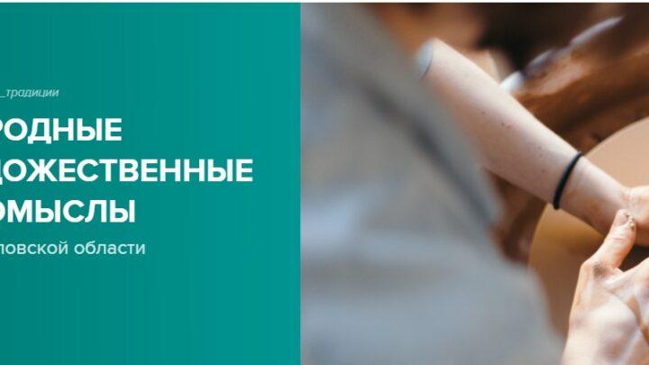 Сайт, рассказывающий о народных художественных промыслах Среднего Урала, создан в Свердловской области