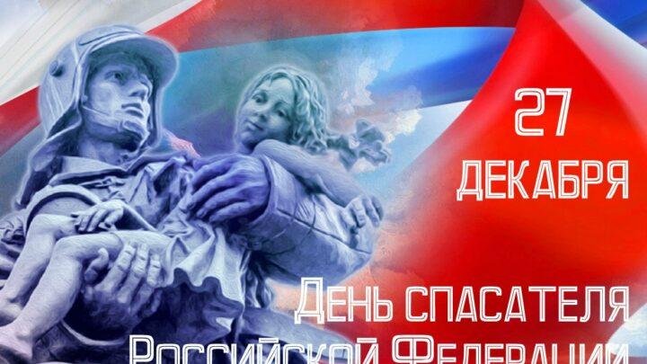 От всей души поздравляем васспрофессиональным праздником–  Днём спасателя Российской Федерации!