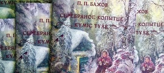 Сказы Павла Бажова становятся предметом международного культурного обмена