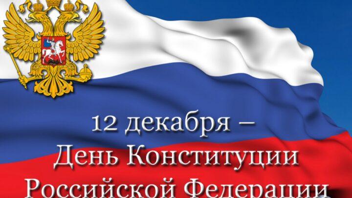 Поздравляем вас с одним из главных государственных праздников – Днём Конституции Российской Федерации!