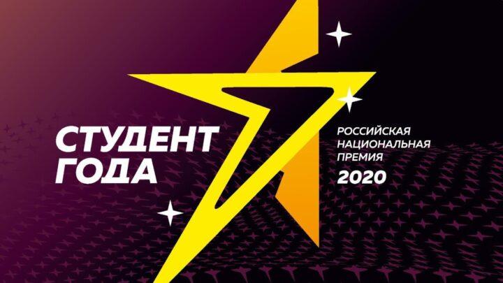 Студенты из Свердловской области стали лауреатами национальной премии «Студент года-2020»
