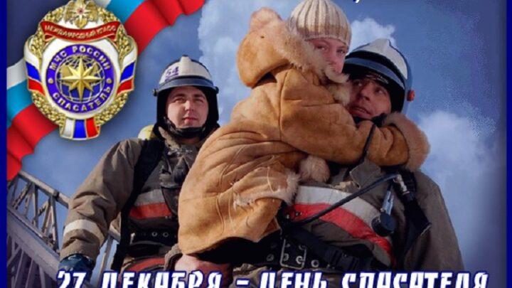 Поздравляю вас с Днём спасателя Российской Федерации!