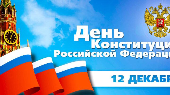Поздравляю вас с Днём Конституции  Российской Федерации!