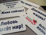 В Свердловской области начался приём заявок на фестиваль социальной рекламы «Выбери жизнь»