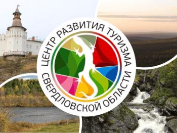Памятка для туристов сформирована в Свердловской области перед новогодними праздниками