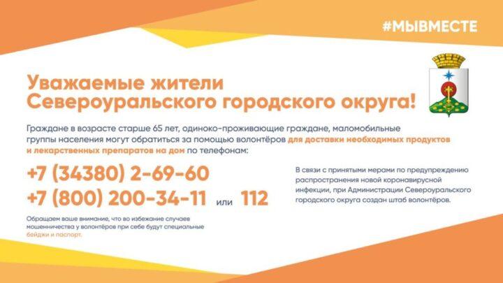Помогут волонтёры При администрации Североуральского городского округа создан штаб волонтёров
