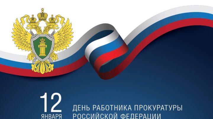 Уважаемые сотрудники и ветераны органов прокуратуры Свердловской области!