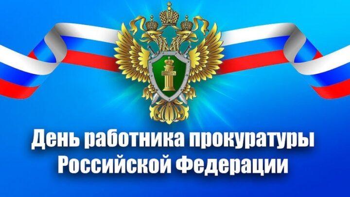 Уважаемые сотрудники и ветераны прокуратуры!