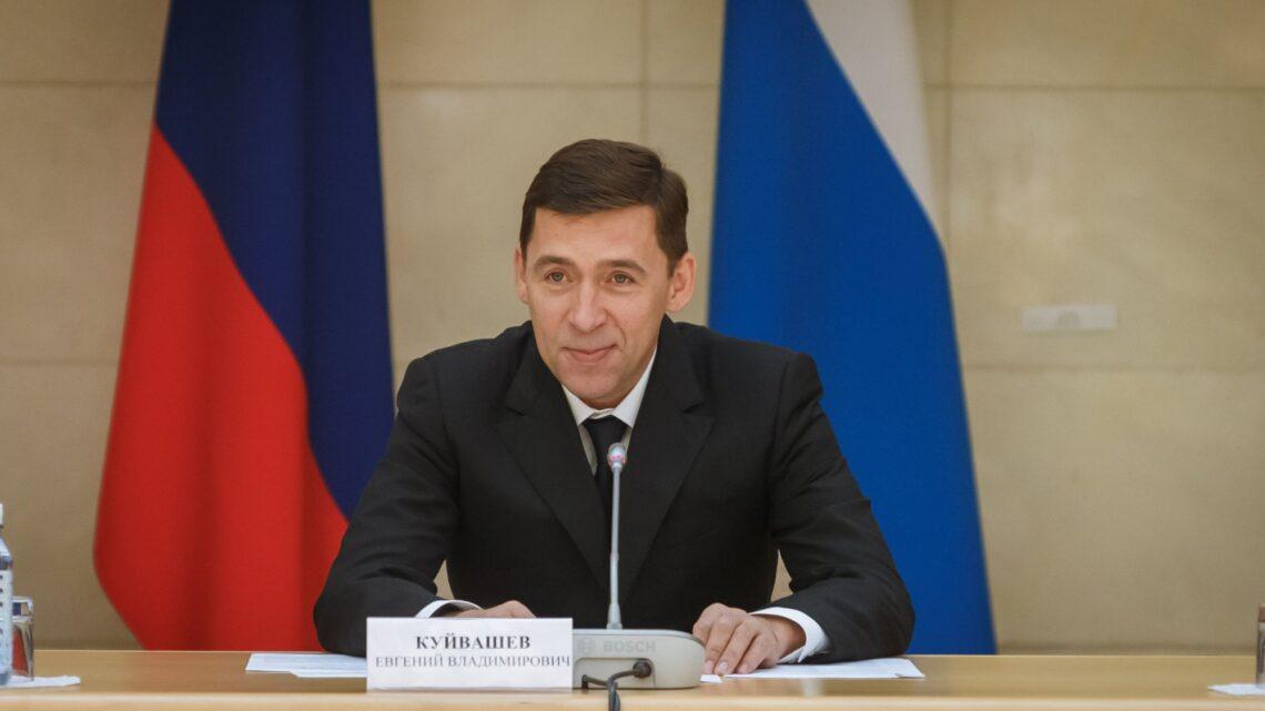 Евгений Куйвашев поздравил уральцев с Днем образования Свердловской области