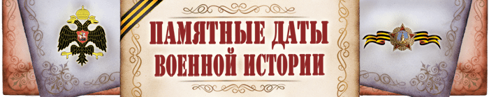 Календарь  памятных дат военной истории Отечества 17 января 1945 года
