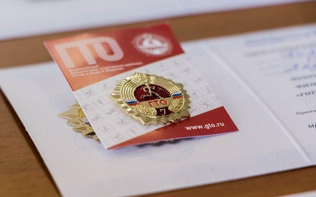 """Муниципальное автономное учреждение """"Физкультура и Спорт"""" вручает удостоверения и знаки отличия ГТО за 3 квартал 2020 года."""