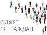 Опубликован «Бюджет Свердловской области для граждан» на 2021 год и плановый период