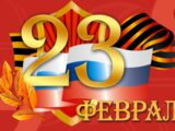 Поздравляю вас с Днем защитника Отечества!
