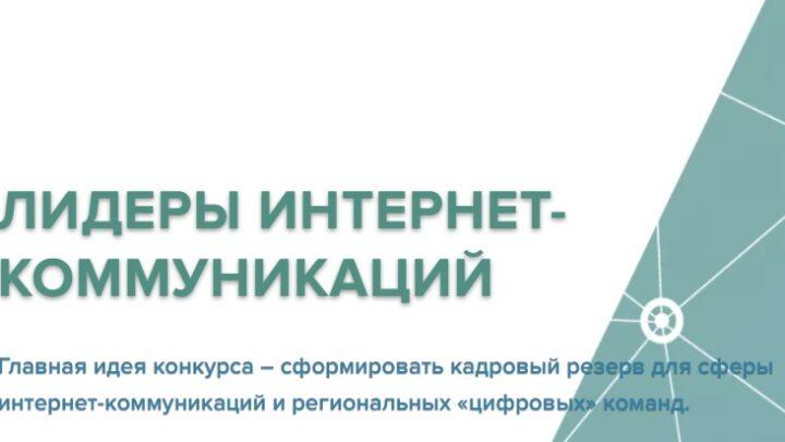 Более 5 тысяч человек из 82 регионов России пожелали стать «Лидерами интернет-коммуникаций».