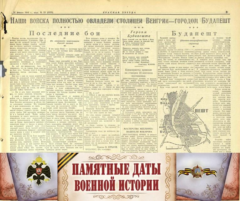 Календарь памятных дат военной истории Отечества 13 февраля 1945 года Памятная дата военной истории России. В этот день в 1945 году советские войска окончательно освободили столицу Венгрии Будапешт.