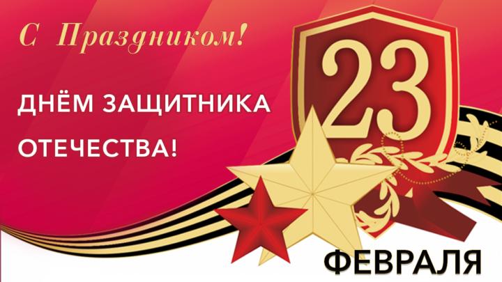 Примите самые искренние поздравленияс Днём защитника Отечества!