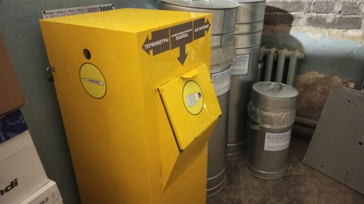 Ртутьсодержащие отходы