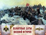 Календарь памятных дат военной истории Отечества 23 февраля 1918 года