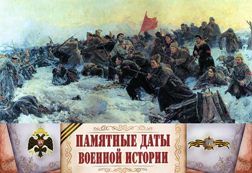 Календарь памятных дат военной истории Отечества 23 февраля 1918 года День воинской славы России. День защитника Отечества. В 1918 году была создана Рабоче-Крестьянская Красная армия.