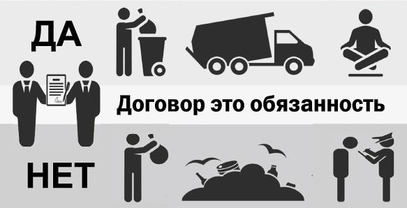 Дачный мусор нужно утилизировать