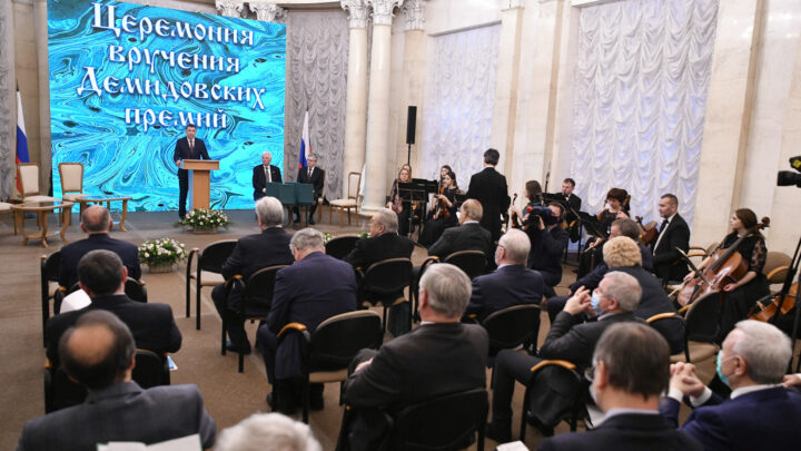 Демидовские премии вручены выдающимся учёным в Год науки и технологий